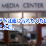 メディアセンター