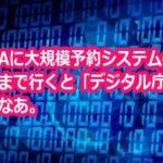 デジタル庁心配