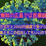 PCR検査無料の広島