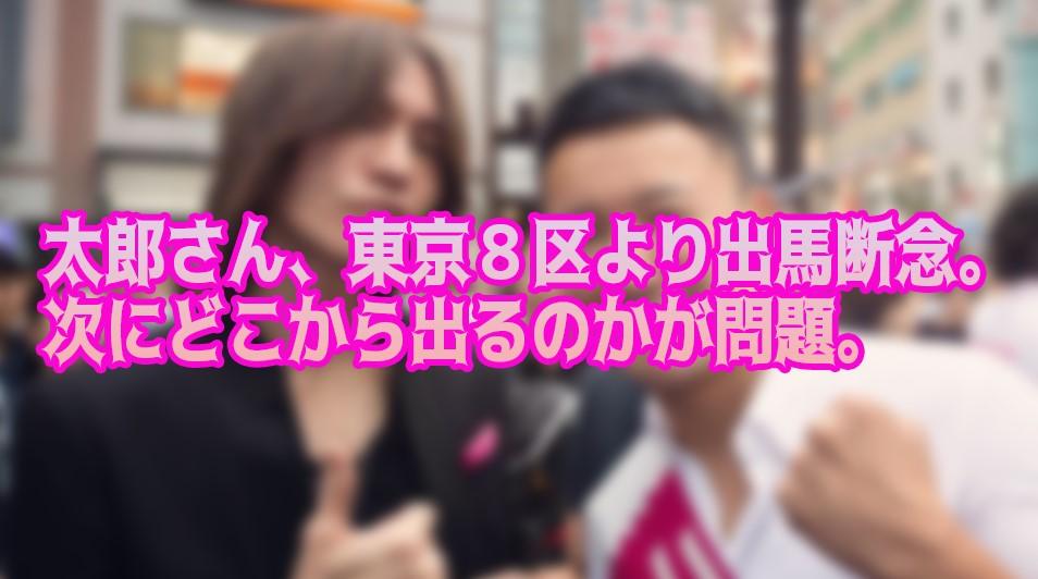 太郎さん選挙区