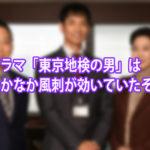 東京地検の男