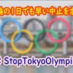 東京五輪の1日でも早い中止を求めます